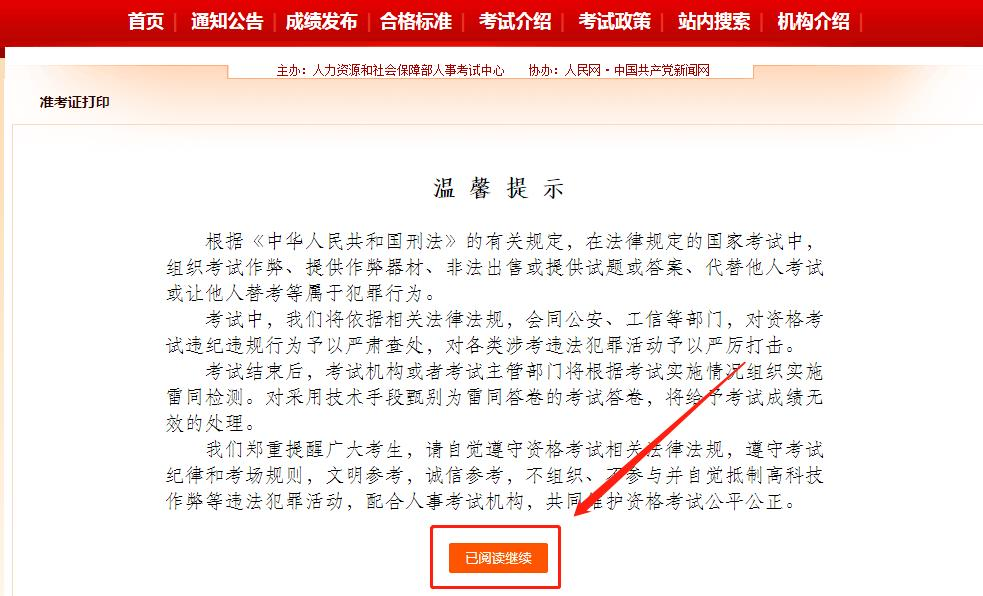 浙江2021年度一级建造师考试准考证打印入口开放,操作步骤详解