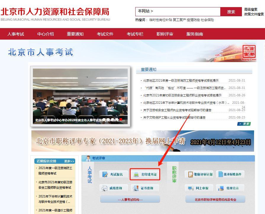 北京2021年度一级建造师考试准考证打印入口开放,操作步骤详解