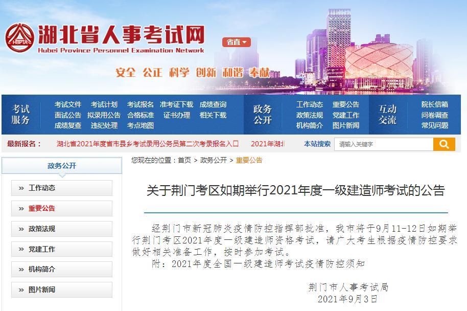 湖北省荆门考区2021年度一级建造师考试9月11日如期举行