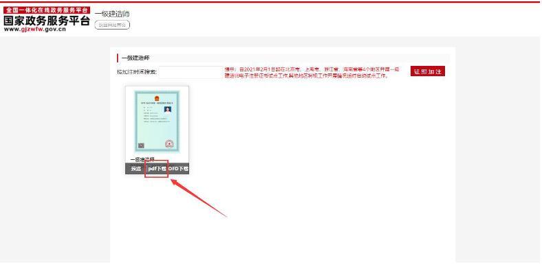 一级建造师电子证书下载流程使用手册及常见问题